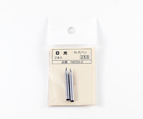 ペン先 日光コミックペン N-丸ペン(659)2本入り
