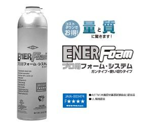 ENER Foam