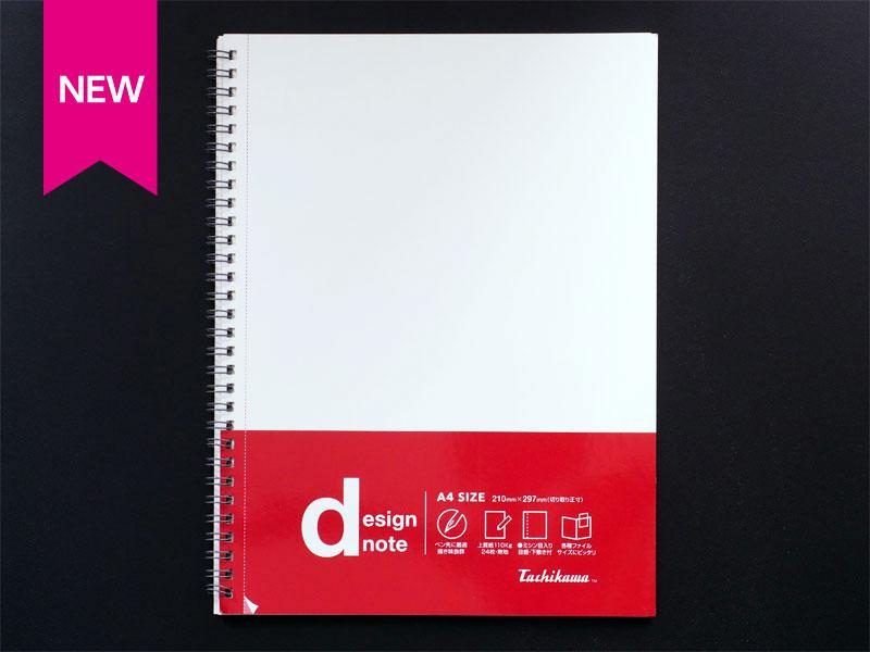 デザインノート A4サイズ